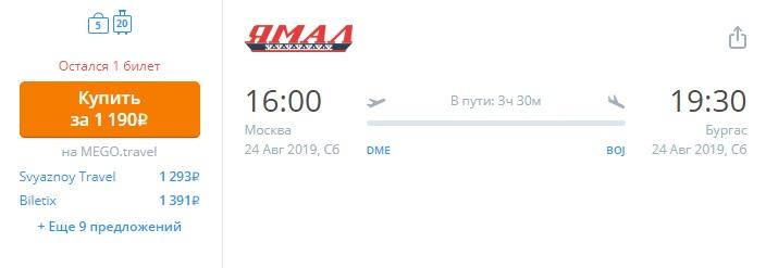 Ямал: из Москвы в Болгарию всего за 1190 рублей с багажом