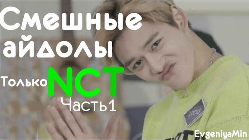KPOP СМЕШНЫЕ NCT 1 TRY NOT TO LAUGH CHALLENGE NCT 127 U DREAM