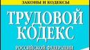 Статья 138 ТК РФ Ограничение размера удержаний из заработной платы