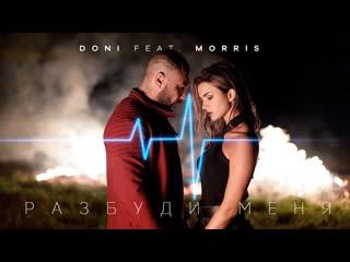Doni feat. morris разбуди меня [ft.и.&] i клип #vqmusic (дони, моррис)