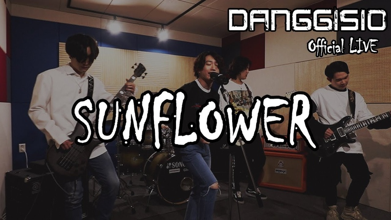 Post Malone, Swae Lee - Sunflower (cover by DANGGISIO (당기시오)) [Rock Metal]