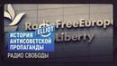 История антисоветской пропаганды Радио Свободы ELLIOT