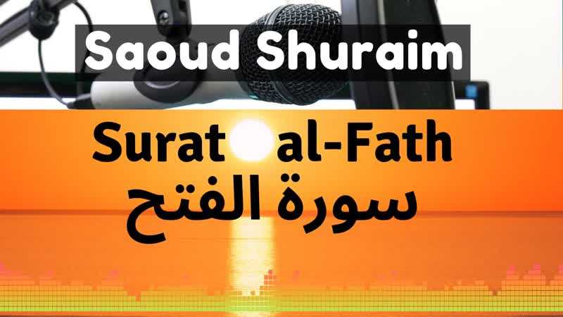 ***S48 Quari 02*** Сауд аш Шурайм سعود الشريم Saoud Shuraim سورة الفتح Surat al Fath
