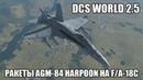 DCS World 2.5 F/A-18C Ракеты AGM-84 Harpoon