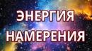 7. Вадим Зеланд - Энергия намерения.