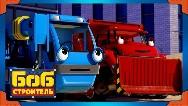 Боб строитель | Дотянуться до небес - новый сезон | 1 час сбор | мультфильм для детей