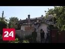 Под обстрелом украинских силовиков оказалось село Донецка - Россия 24