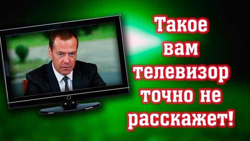 Депутат выдал ПРАВДУ о Медведеве!