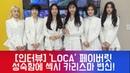 [인터뷰] 'LOCA' 페이버릿, 성숙美에 섹시 카리스마 더한 신곡으로 컴백! 190123