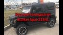 Русский Гелик - обзор автомобиля Stalker APAL-21541