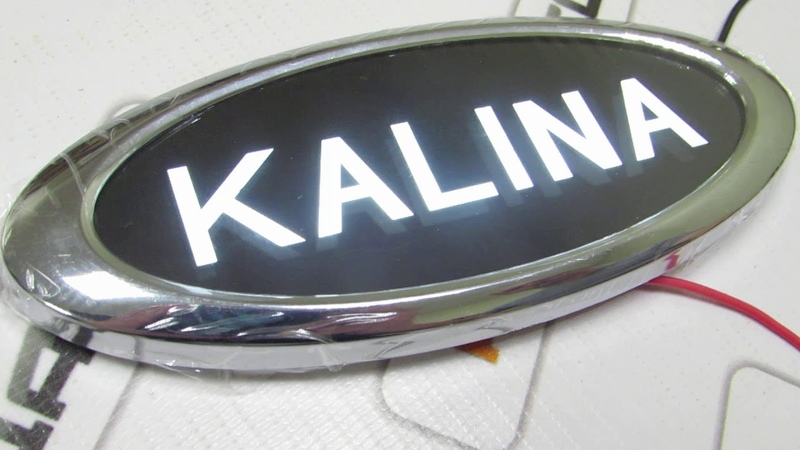 Эмблема Лада Калина-2 белый свет