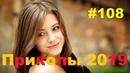 ЛУЧШИЕ ПРИКОЛЫ 2019 Август 108 Ржач до слез, угар, приколы - ПРИКОЛЮХА ХАХАХА