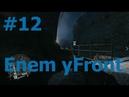 Enemy Front 12 часть Прохождение смотреть крутую игру боевик