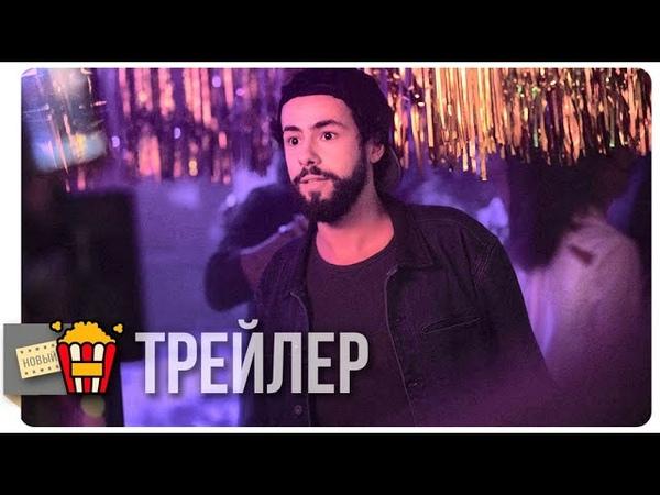 РАМИ Русский трейлер 2019 Новые трейлеры