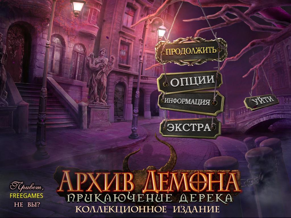 Архив Демона: Приключение Дерека. Коллекционное издание | Demon Archive: The Adventure of Derek CE (Rus)