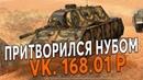 Притворился НУБОМ на VK 168 01 P WoT Blitz