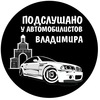 Подслушано Автомобилистов | Владимир