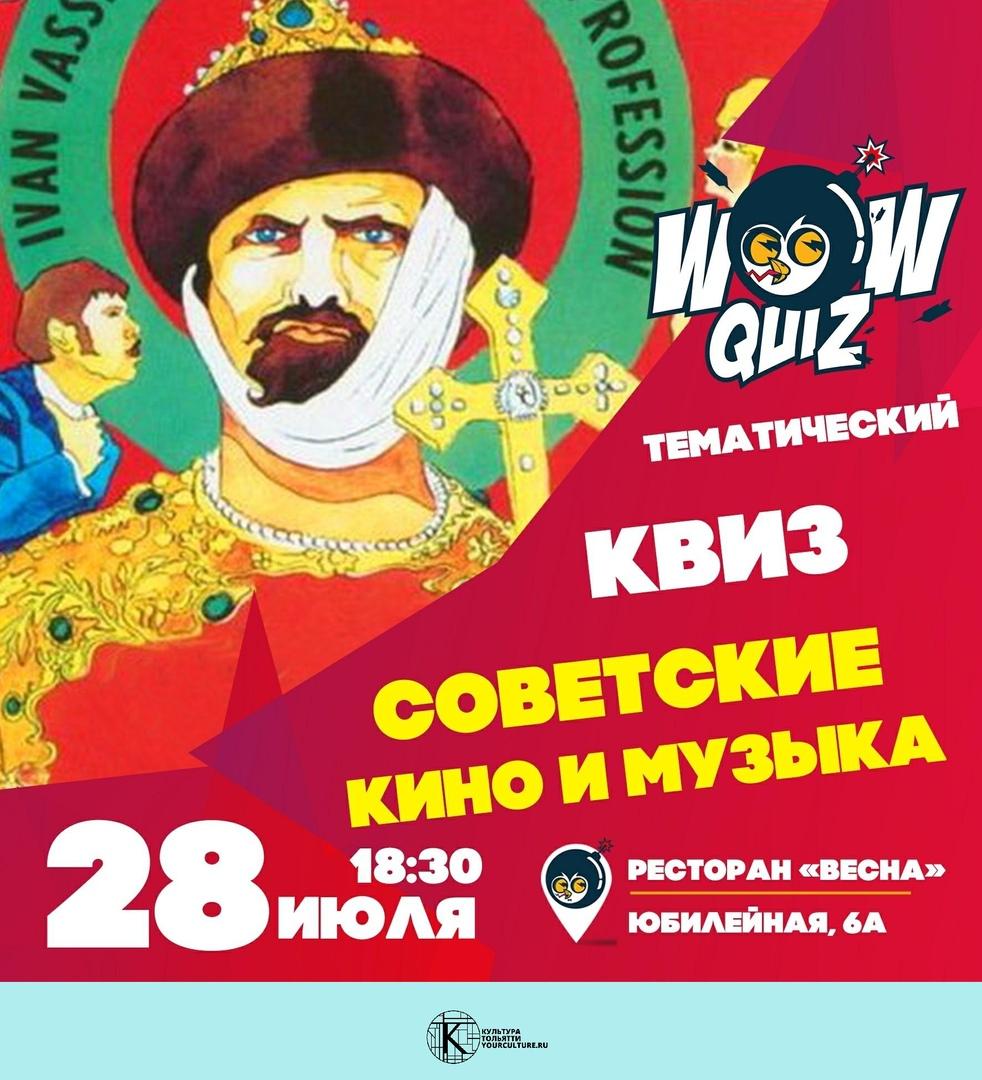 Советские кино и музыка | WOW QUIZ TLT