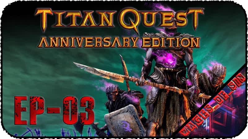 Друид против античной живности - Стрим - Titan Quest Anniversary Edition [EP-03]