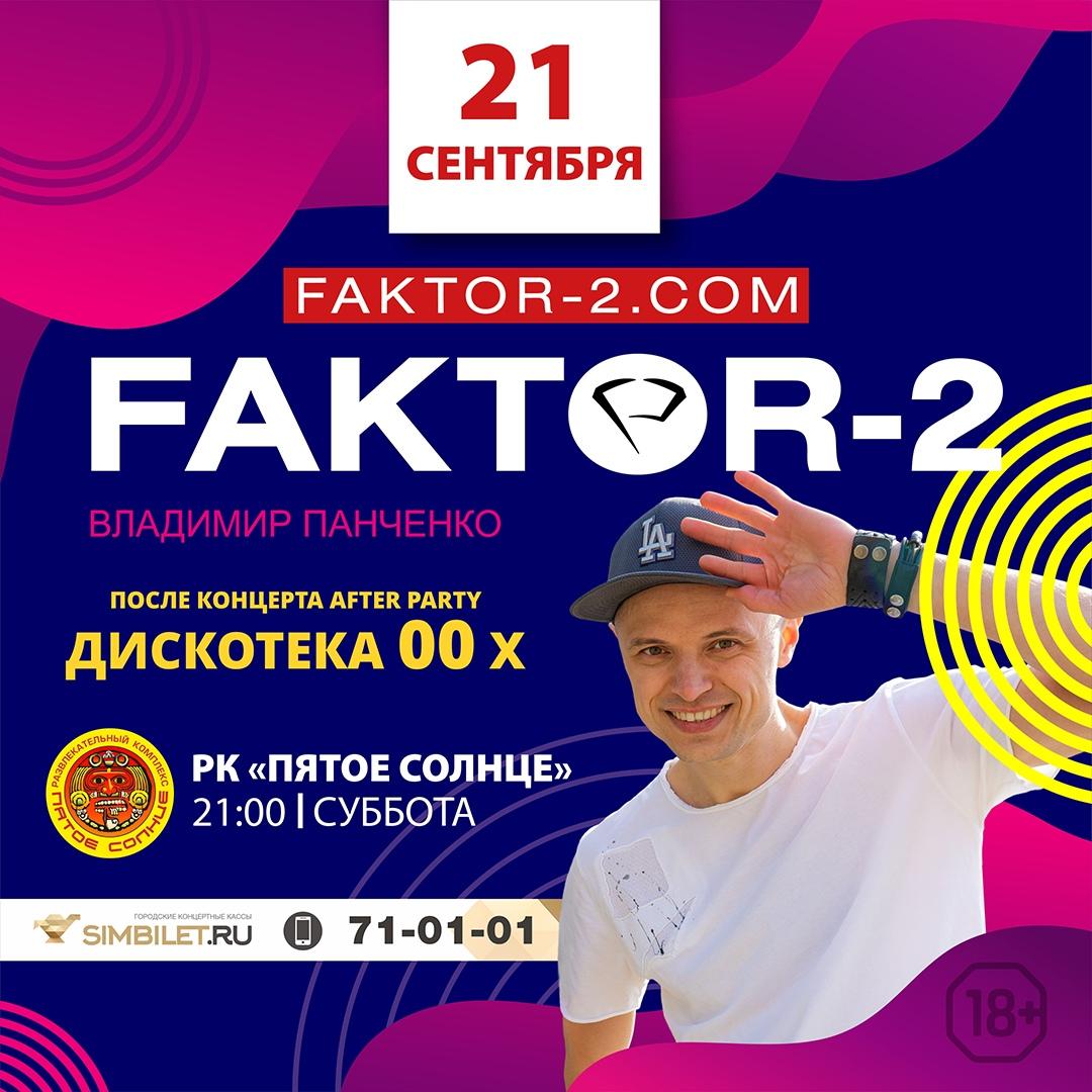 Афиша Фактор-2 /Дискотека '00х/21 сентября / Ульяновск