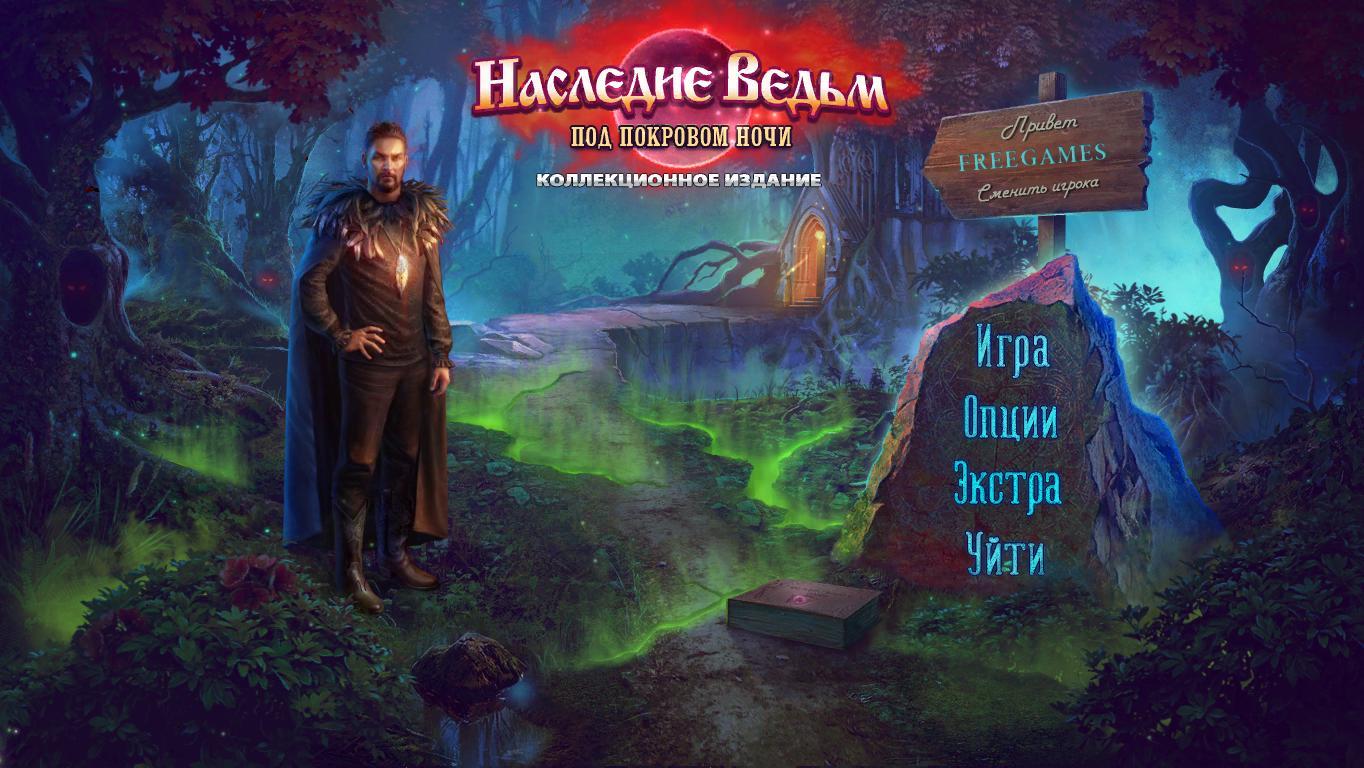 Наследие ведьм 10. Под покровом ночи. Коллекционное издание | Witches Legacy 10: Covered By The Night CE (Rus)
