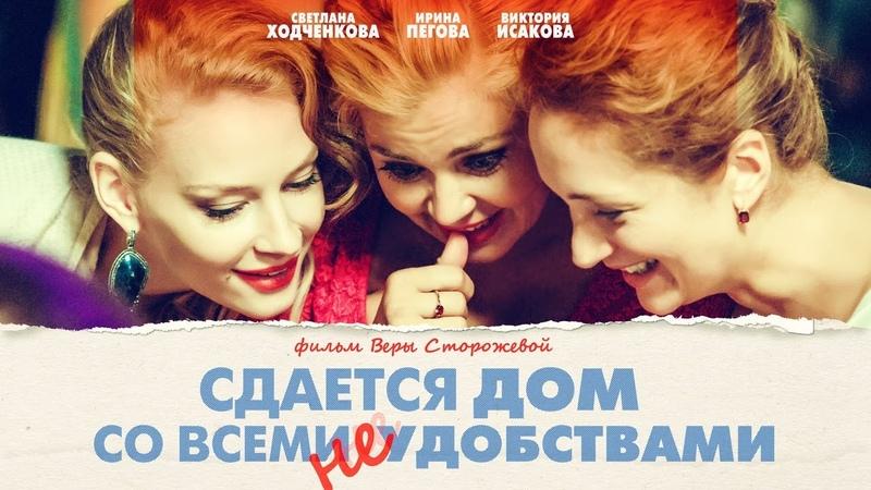 Сдается дом со всеми неудобствами комедия реж Вера Сторожева 2016 г