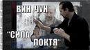 Вин Чун принцип сила локтя Юрий Кормушин