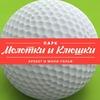 Молотки и клюшки, мини-гольф и крокет в СПб
