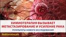 Химиотерапия вызывает метастазирование и усиление рака! Результаты нового исследования