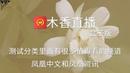木香直播是一款超高清电视直播软件,开发测试分类里面有很多值得看30340