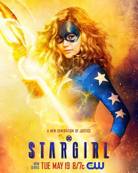 Постеры сериала «Старгерл» от DC Universe и CW Премьера 18 мая.