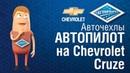 Авточехлы АВТОПИЛОТ на Шевроле Круз с подшитием Чехлы для салона автомобиля АВТОПИЛОТ