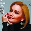Татьяна Буланова | 26 мая | Рыбинск