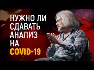 Нужно ли сдавать анализ на COVID-19 / ЭПИДЕМИЯ с Антоном Красовским
