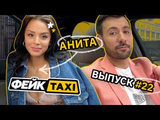 Фейк taxi #22. анита
