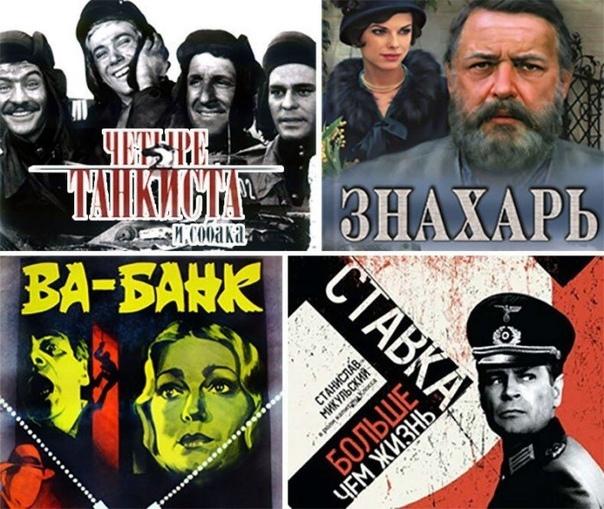 ПОЛЬСКИЕ ФИЛЬМЫ КОТОРЫЕ ОБОЖАЛИ В СССР Польский кинематограф был очень востребован в СССР и причем полностью. Можно огромный список составить. Почти все польские фильмы дублировались на русский
