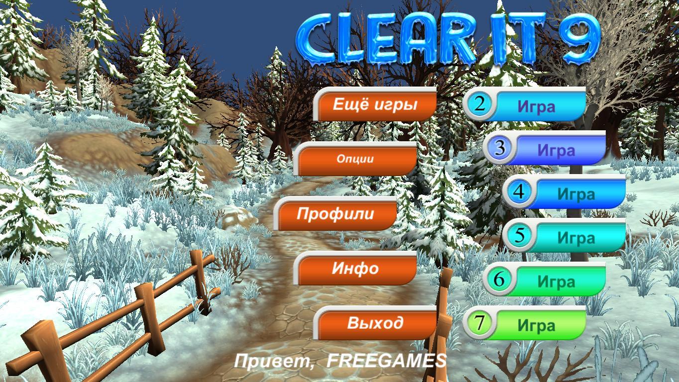 Расчищай 9 | ClearIt 9 (Rus)