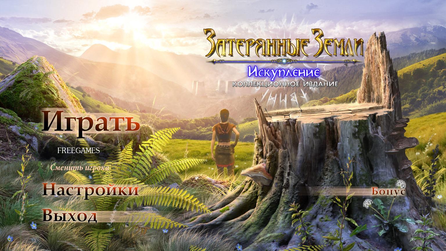 Затерянные земли 7: Искупление. Коллекционное издание | Lost Lands 7: Redemption CE (Rus)