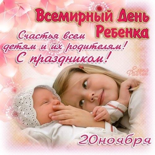 20 ноября - Всемирный день ребенка    В этот день – Всемирный день реб