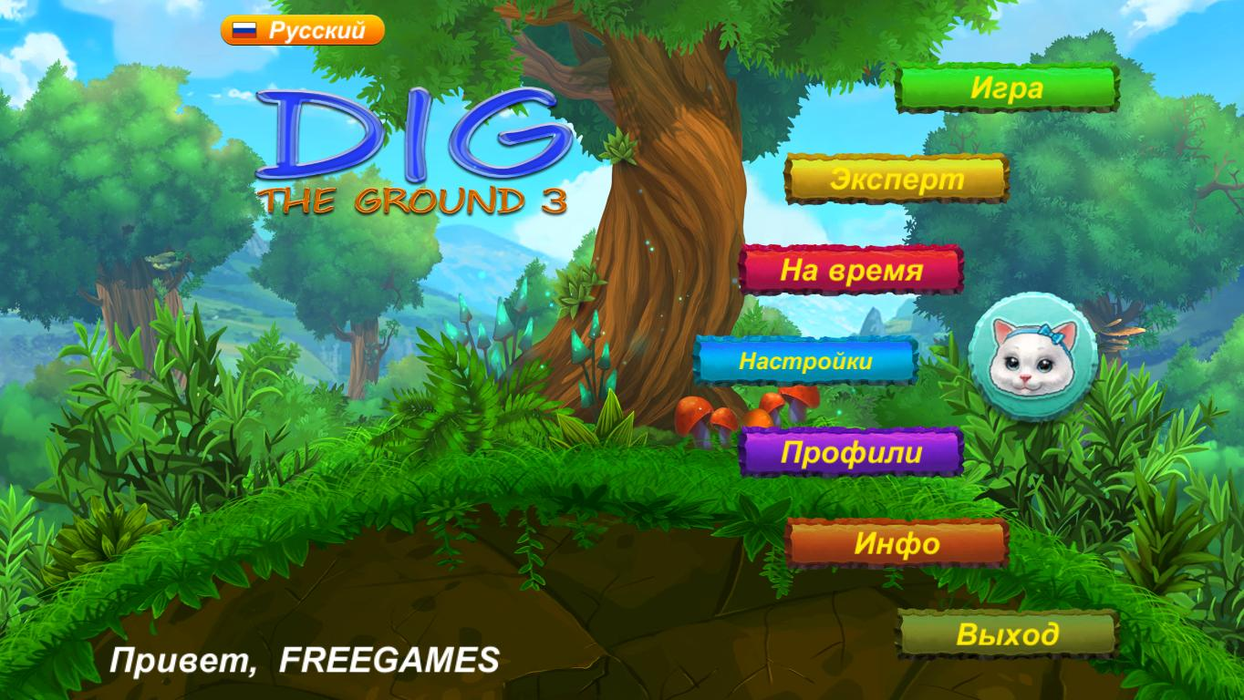 Dig The Ground 3 (Rus | En)