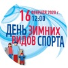День зимних видов спорта   Брянск