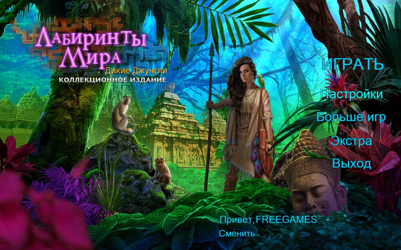 Лабиринты Мира. Дикие Джунгли 11: Коллекционное издание | Labyrinths of the World 11: The Wild Side CE (Rus)