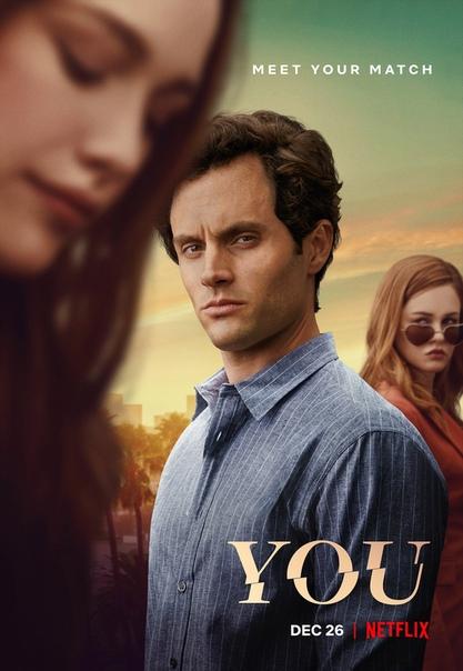 Постер второго сезона триллера «Ты» от Netflix