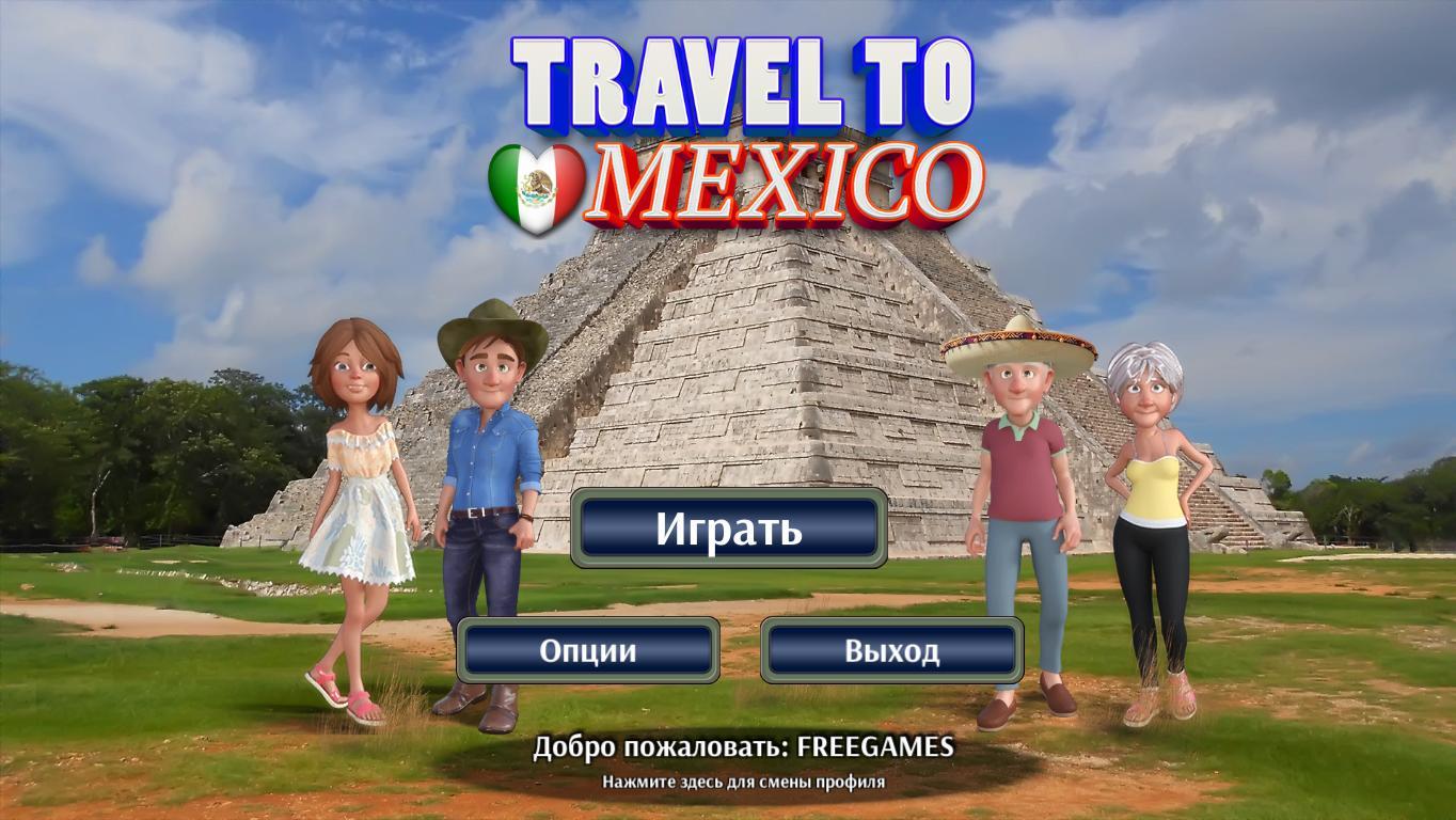 Путешествие по Мексике | Travel to Mexico (Rus)