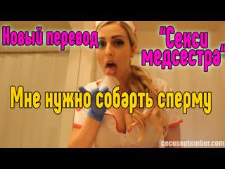 Медсестра секс порно медсестра секс анал лесби [русское порно, секс, инцест, мамки выебал дочку и секс, sex, порно, porno, mylf