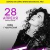 Zivert — Кострома — 28 апреля