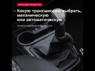 Молодой водитель «какую трансмиссию выбрать, покупая первый автомобиль механическую или автоматическую?»