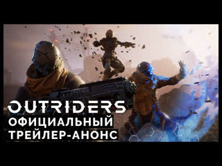 Outriders официальный трейлер-анонс