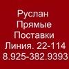 Руслан Русланов 22-108