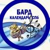 Бард-Календарь.СПб • Паблик авторской песни